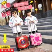 兒童拉桿箱兒童拉桿箱訂製logo男女孩18寸20寸旅行箱可坐行李箱萬向輪登機箱 麥吉良品YYS