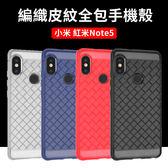 編織皮紋 紅米 Note5 手機殼 TPU 保護殼 軟殼 全包 四角防摔 鏡頭保護 簡約 保護套