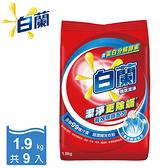 【超值箱購】白蘭強效潔淨除蟎超濃縮洗衣粉1.9kgx9入 贈4X洗衣精70mlX5