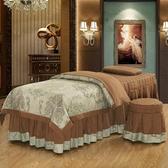 美容床罩 韓式親膚美容床罩四件套美容院專用美體按摩洗頭床罩定做 麗人印象 免運