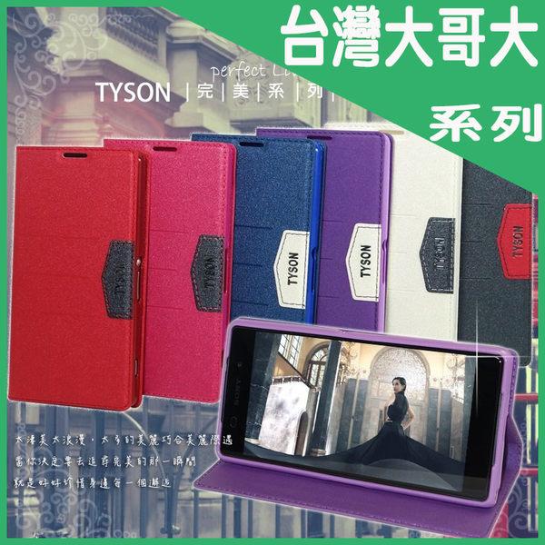 ※台灣大哥大 TWM Amazing A4S / Amazing X2 完美款 系列 側掀皮套/磁吸保護套/皮套/保護套