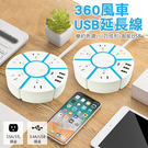 USB延長線 延長線插座 360度風車延長線【DE0001】