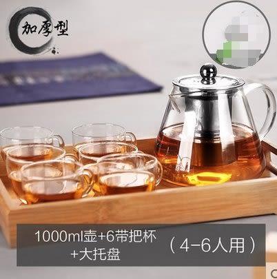 功夫茶具玻璃茶壺加厚耐熱泡茶壺不銹鋼304【1000ml壺 6帶把杯 大托盤】