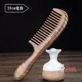 木梳 子綠檀木脫髮加長大號靜電家用梳子女檀香木按摩梳寬齒防刻字