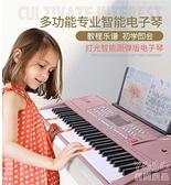 兒童電子琴61鍵初學者入門女孩多功能家用鋼琴3-6-12歲 『快速出貨』YJT