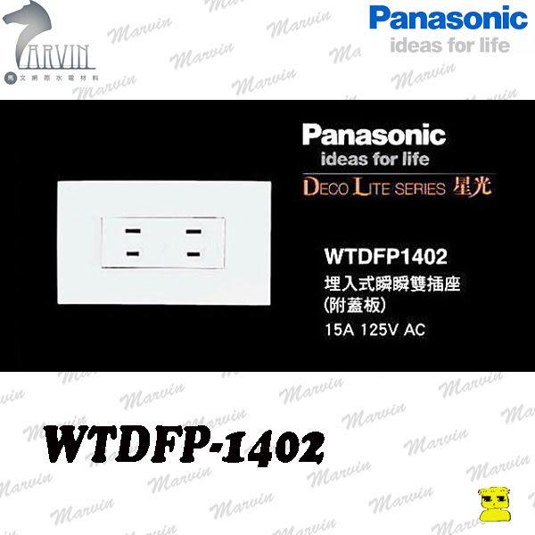 PANASONIC 開關插座 WTDFP1402 雙插座附蓋板 國際牌星光系列