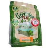 [寵樂子]《Greenies 健綠》健綠潔牙骨 (藍莓/薄荷口味)小型款7-11kg/12oz