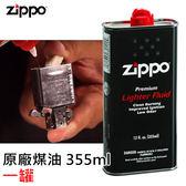 Zippo 戶外登山露營通用原廠打火機煤油 355ml 一罐組
