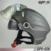 【GP-5 026 泡泡鏡 雙層遮陽鏡片 雪帽 素色 消光鐵灰】半罩、內襯全可拆