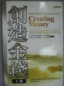 【書寶二手書T3/投資_GSB】創造金錢(下)-協助你開創人生志業的訣竅_羅孝英