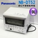 【信源】)日本超人氣 Panasonic國際牌遠紅外線智能烤箱NB-DT52/NBDT52