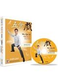 五禽戲(書 DVD不分售)(中英對照)