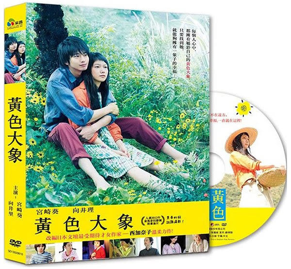 黃色大象 DVD Yellow Elephant (購潮8)