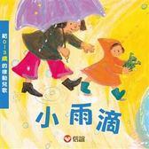 小雨滴:給0~3歲的律動兒歌