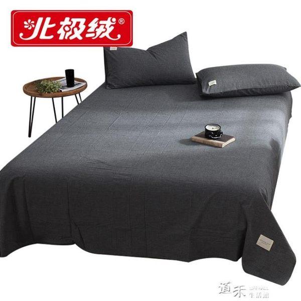 北極絨全棉水洗棉床單單件純色學生被單純棉條紋1.2 1.5 1.8米床 道禾生活館