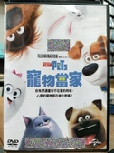 挖寶二手片-P22-025-正版DVD-動畫【寵物當家】-國英語發音(直購價)