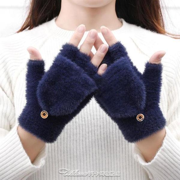 冬季加絨加厚兩用保暖手套女可愛學生韓版半指毛絨卡通翻蓋手套