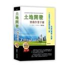 土地開發實務作業手冊(2021年增修6版...