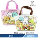 角落小夥伴 扇型午餐袋 粉 白 【SG0059】 熊角色流行生活館