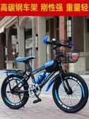 兒童自行車 7-8-9-10-11-12歲15童車男孩20寸小學生中大童單車山地 莎瓦迪卡