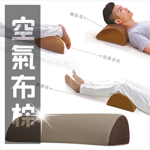 【美容指壓床專用】Prodigy波特鉅台灣製!美體足枕(空氣布)-棕 [53647]