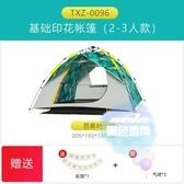 戶外帳篷 全自動帳篷戶外兒童室內防暴雨加厚防雨單雙人野營野外露營T