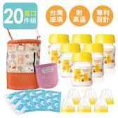 20件套 寬口120ml 玻璃奶瓶 母乳儲奶瓶+冰寶+奶瓶衣+保冷袋 銜接avent 貝瑞克吸乳器【A10115】