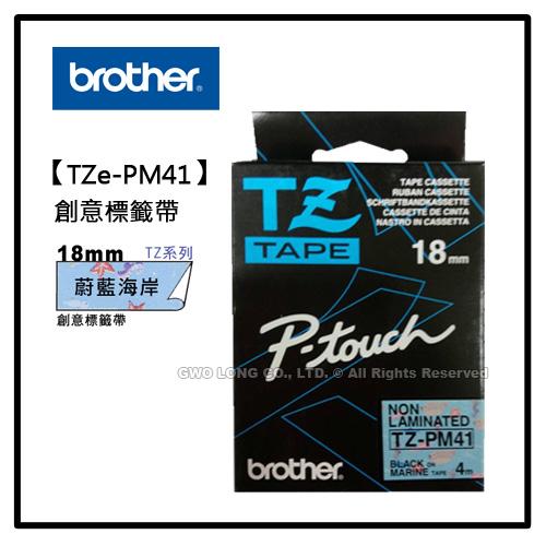 BROTHER TZ-PM41 蔚藍海岸 TZ系列 18mm創意標籤機色帶(無護貝)