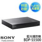 平廣 SONY BDP-S5500 藍光...