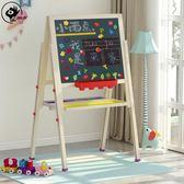 寶寶畫板雙面磁性小黑板可升降畫架支架式家用兒童涂鴉寫字板白板WY【限時八五折】