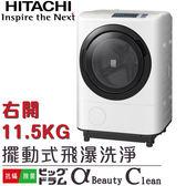 HITACHI日立 11.5KG 滾筒式 洗脫烘洗衣機 BDNV115AJR 右開 日本原裝