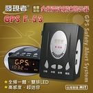 【發現者】GPS-F53 全頻雷達測速/區間偵測 ~高規格設計~100%台灣製造