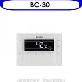 林內【BC-30】浴室遙控器RUA-C1630WF專用不含安裝(全省安裝)