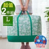 【佶之屋】花之語桃皮絨輕量防潑水衣物、棉被收納袋(L)-二入組(綠+深藍)