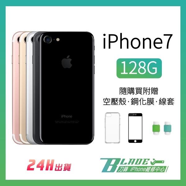 【刀鋒】免運 當天出貨 Apple iPhone 7 128G 4.7吋 全配 9.9成新 蘋果 完美 翻新機