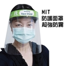 防疫面罩 380 x 230 mm x 厚度 0.20mm 台灣製 /個 F99