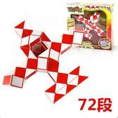百變魔尺72段兒童益智玩具魔方棒變形玩具禮盒裝百變魔王