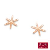 細緻海星18K玫瑰金耳環 周大福 網路獨家款式