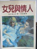 【書寶二手書T9/翻譯小說_OAU】女兒與情人_Sue Miller