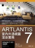 Artlantis 7 室內外透視圖渲染實務