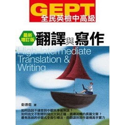 GEPT全民英檢中高級翻譯與寫作