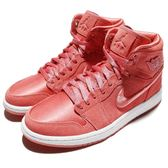 Nike Wmns Air Jordan 1 Retro High Soh Sun Blush 粉紅 白 麂皮 緞面 喬丹1代 女鞋【PUMP306】 AO1847-640