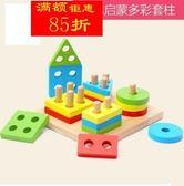 兒童早教益智四套柱積木質拼圖玩具小男孩女孩寶寶1-2-3周歲4-6歲【全館85折最後兩天】