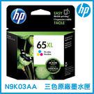 HP 65XL 高容量 三色 原廠墨水匣 N9K03AA 原裝墨水匣 墨水匣 印表機墨水匣 彩色