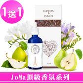 【愛戀花草】英國梨與小蒼蘭 水氧薰香精油 30ML (JoMa系列)《買一送一 / 共2瓶》
