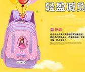 小學生書包6-12周歲女兒童雙肩包3-5年級女童背包1-3年級女孩 QQ1552『樂愛居家館』
