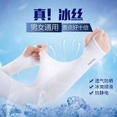 冰袖 冰夏季防曬女男袖套紫外線護臂手臂套袖冰絲夏天袖子手套薄款開車