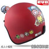 EVO 小帽款 復仇者聯盟Q版 消光紅 漫威 309 成人復古帽 3/4罩 半罩安全帽 正版授權
