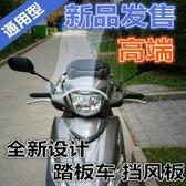通用雅馬哈擋風玻璃擋風護手踏板摩托車擋風罩電動車擋風玻 陽光好物