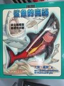 【書寶二手書T1/動植物_PGC】揭開鯊魚的奧祕_高登, 日月文化